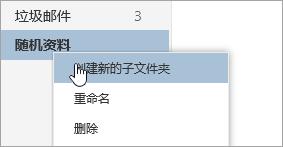 """""""文件夹""""上下文菜单的屏幕截图,其中选中了""""新建子文件夹"""""""