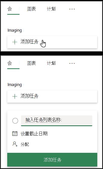 "Planner 中的""添加任务""框的屏幕截图"