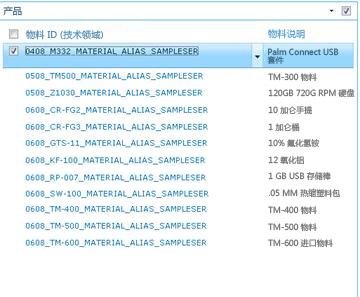 该产品网站显示了 SAP 库中的产品的列表。