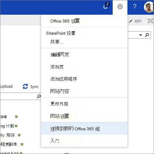 """此图显示了齿轮图标菜单, 并选中了 """"连接到新的 Office 365 组""""。"""