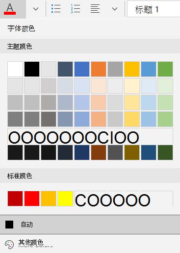 "Windows 10 的 ""邮件"" 字体颜色选项"