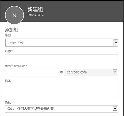 创建新的 Office 365 组、通讯组列表或新的安全组