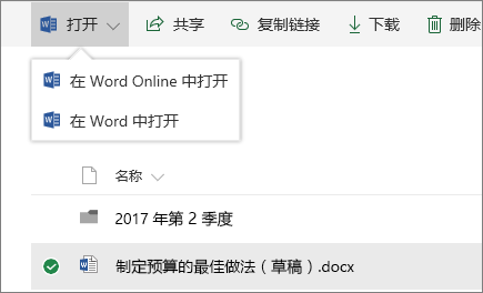 SharePoint​​ Online 打开文档库
