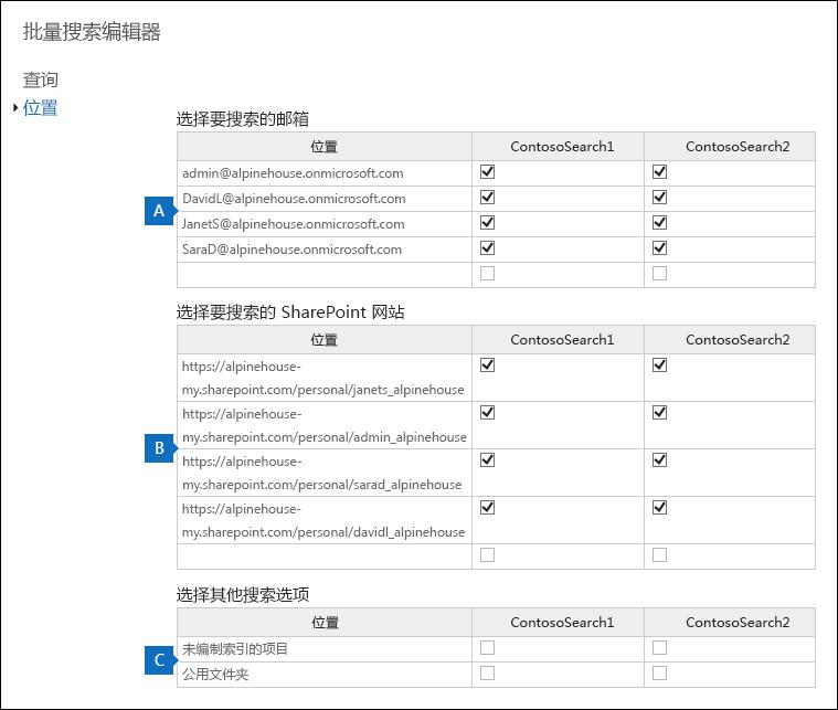 单击启用批量位置编辑器,然后单击要添加或删除内容的位置的位置