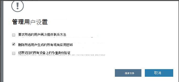 删除应用密码