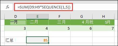 在公式中使用数组常量。 在此示例中, 使用 = SUM (D9: H (1, 5))