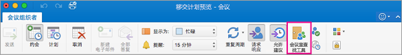 """高亮显示""""会议室查找工具""""按钮的 Outlook 功能区"""