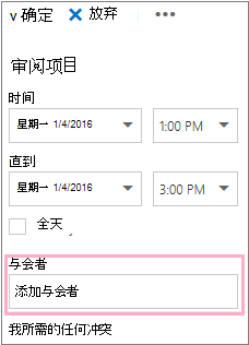 """显示要与""""日程安排助理""""一起使用的""""与会者""""框的""""详细信息""""窗格"""