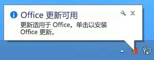 Office 更新可用