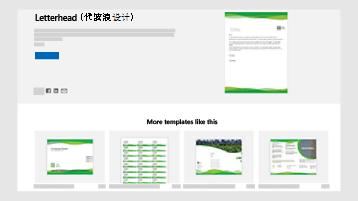 templates.office.com 上的业务文档模板