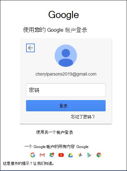 输入 Gmail 密码。