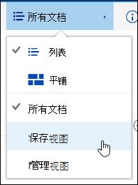在 Office 365 中保存的文档库的自定义视图