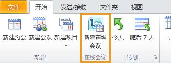 "Outlook""日历""中的""新建联机会议""按钮"