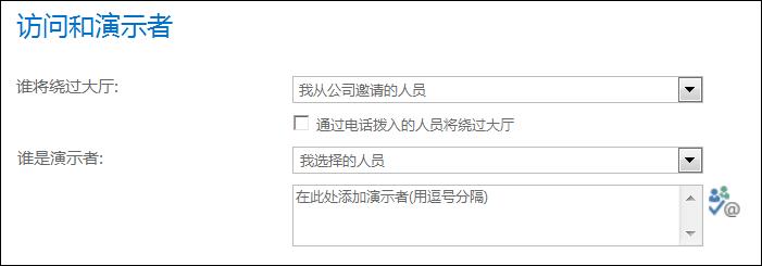 """""""访问和演示者""""对话框的屏幕截图"""