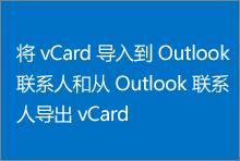 将 vCard 导入 Outlook 联系人以及从 Outlook 联系人导出 vCard