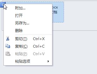 """""""文件附件""""菜单"""