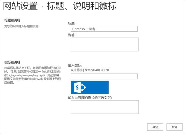 标题、 说明和徽标设置页面