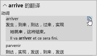 针对字词的翻译选项