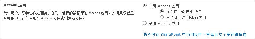 """""""SharePoint 管理中心""""页上的 Access 应用设置的屏幕截图"""