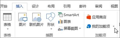 光标指向我加载项的 Word 功能区上的插入选项卡部分的屏幕截图选择我的加载项以访问 word 加载项。
