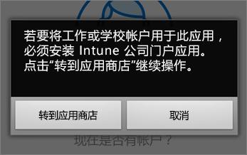 """点击""""转到应用商店"""",获取 Intune 公司门户应用"""