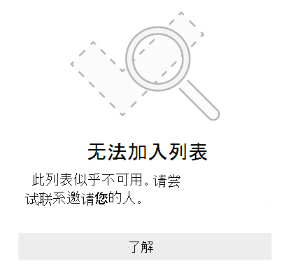 """列出来自 Microsoft 的 """"共享错误消息"""",显示 """"无法加入列表""""。 此列表似乎不可用。 请与您的邀请人联系。 """""""