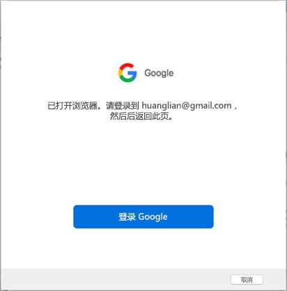 google 帐户登录提示