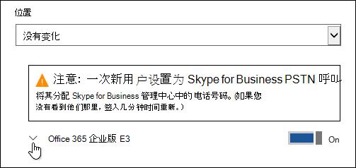 展开以查看 Microsoft 窗体功能的许可证