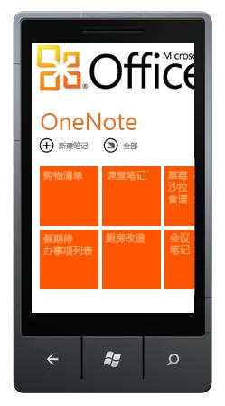 OneNote Mobile 2010 中心