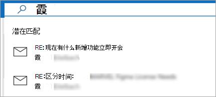 显示的电子邮件建议