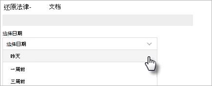 """显示 """"选择日期"""" 选项的图"""