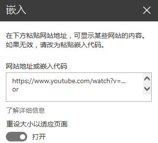 """屏幕截图:Sharepoint 中的""""嵌入代码""""对话框。"""