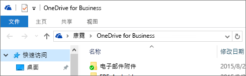 OneDrive for Business 旧桌面客户端