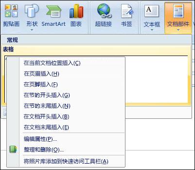 Outlook 2007 编辑文档部件