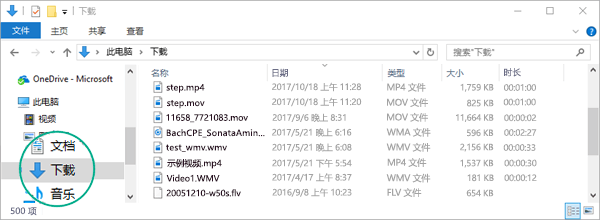 """转换后的文件将复制到计算机的""""下载""""文件夹中"""
