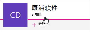 副标题组连接网站上将显示组