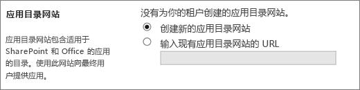 """""""应用程序目录网站""""对话框,已选中""""创建新的应用程序目录网站""""。"""