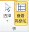"Publisher 2010 中的""表格""组"