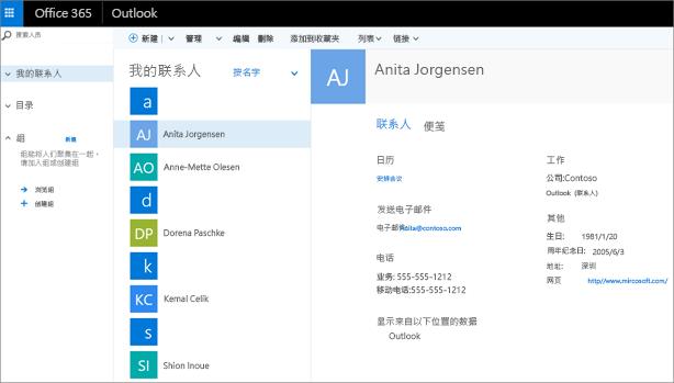 在你导入联系人后,以下是在 Outlook 网页版中的显示效果。