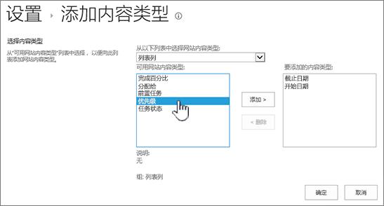 添加包含突出显示可用列的列页