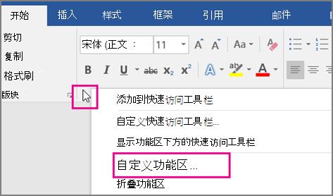 """将鼠标放在功能区的任何空白区域,然后右键单击,然后选择""""自定义功能区""""。"""