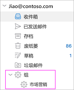 Outlook Groups 现已加入 Office 365!