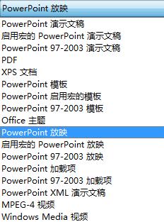 将演示文稿另存为 PowerPoint 放映。