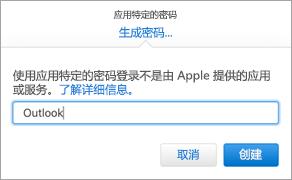 显示 Apple App 特定密码对话框
