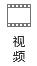 在 PowerPoint 2016 中的录制选项卡上视频按钮