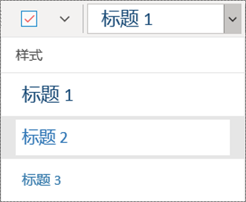 OneNote for Windows 10 应用中的标题列表