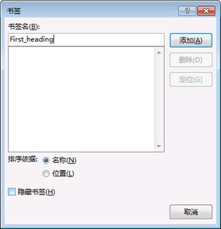 插入书签对话框