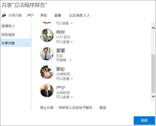 """""""共享""""对话框上的""""与他人共享""""选项卡的屏幕截图"""