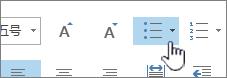 "Outlook""项目符号和编号""按钮"