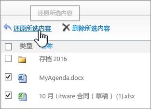 """已选中项并突出显示""""还原""""按钮的 SharePoint 2010"""